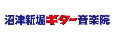 沼津新堀ギター音楽院