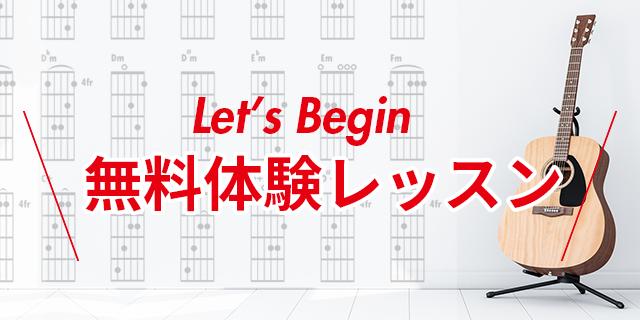 沼津新堀ギター音楽院の無料体験レッスン